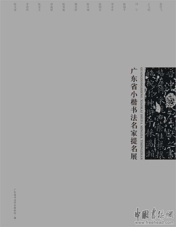 广东省小楷书法中青年名家提名展将于3月18日在东莞图书馆